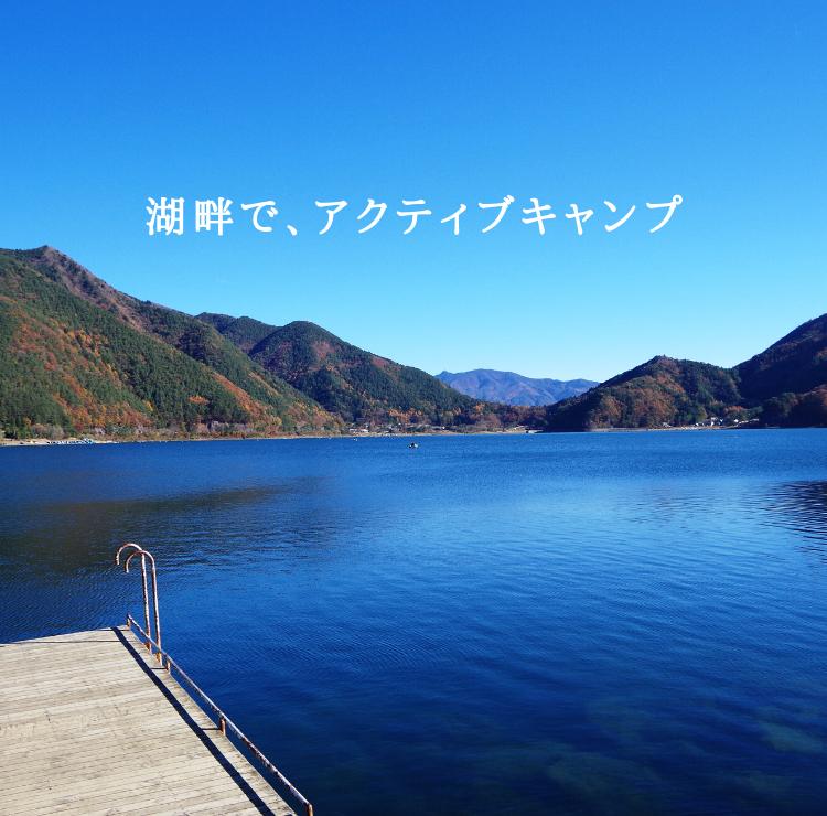 河口湖 爆 サイ